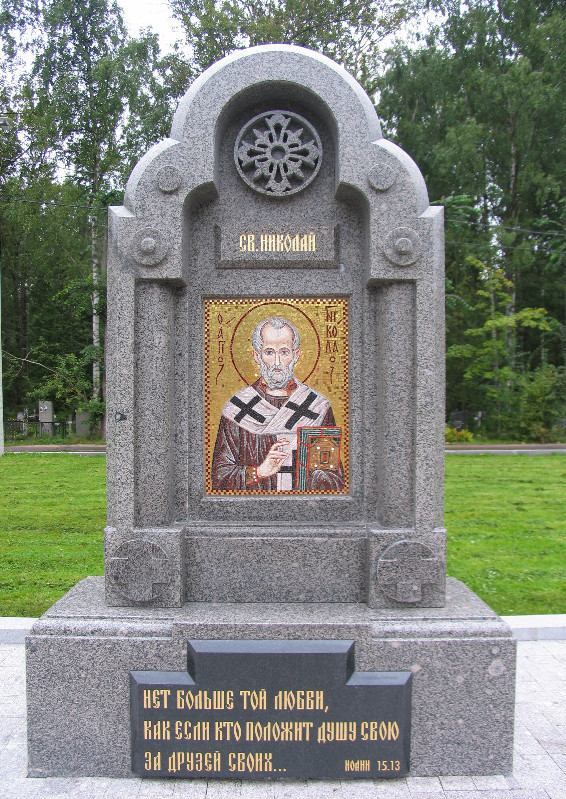 поклонный киот с иконой св.николая чудотворца